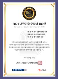 https://cdn.minishteeth.com/wp-content/uploads/2021/06/23160317/2021-korea-good-doctor-certification.png